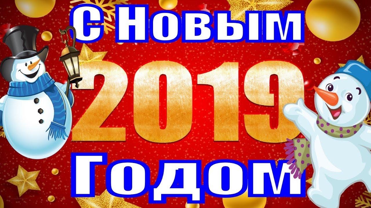 С Новым Годом 2019 поздравление прикольные поздравления на Новый год