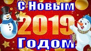 С Новым Годом поздравление прикольные поздравления на Новый год