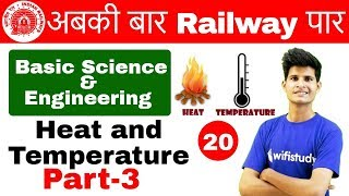 9:00 AM - RRB ALP CBT-2 2018 | Basic Science and Engineering By Neeraj Sir | Heat and Temperature