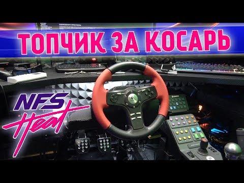 Logitech Formula Force EX - отличный руль для Need for Speed Heat за 1000 рублей!