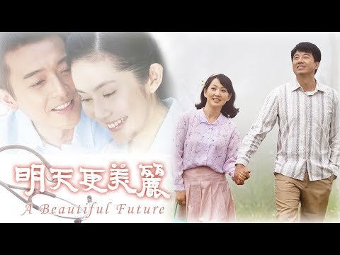 [明天更美麗] - 第01集 / A Beautiful Future
