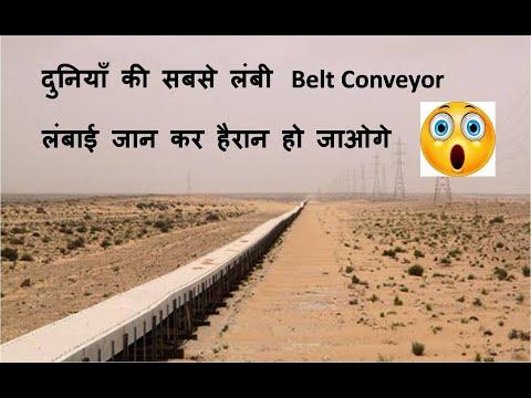 Worlds longest belt conveyor