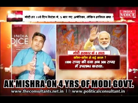 MODI GOVT'S 4 YRS - A CRITICAL ANALYSIS - CONTRADICTIONS ON ECONOMIC GROWTH ?