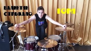 Валентин Стрыкало - Гори (cover) (drum cam)
