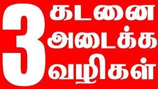 கடனை அடைக்க சிறந்த 3 வழிகள் | How To Solve Debit problems in Tamil