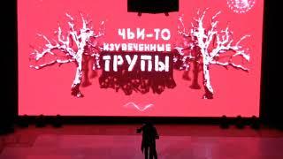 """#Ледовое шоу """"Дракула История вечной любви"""" 1"""