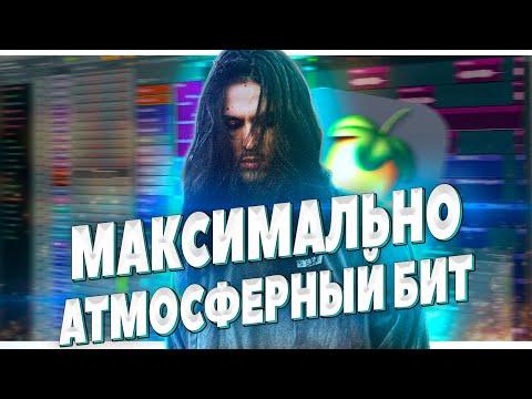 ПИШЕМ АТМОСФЕРНЫЙ БИТ В FL STUDIO 20 - БИТМЕЙКИНГ В ФЛ СТУДИО
