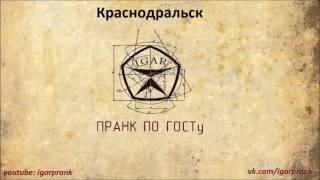 Пранк 314 кабинет - Краснодральск