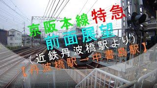 京阪本線特急【前面展望(近鉄丹波橋駅・丹波橋駅→中書島駅)】