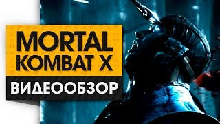 Mortal Kombat X - Видео Обзор самого сурового Файтинга этого года