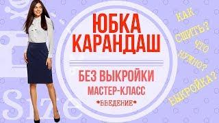 Как сшить юбку карандаш. Мастер-класс по пошиву классической юбки для начинающих Intro.