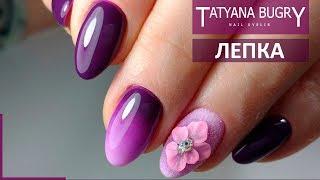 Дизайн ногтей Градиент/Гелевая Лепка 3D дизайн/ Аппаратный маникюр/ Самый красивый МАНИКЮР