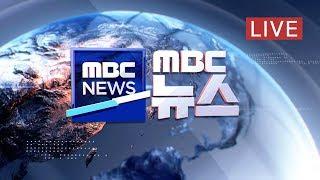 서울 도심 곳곳 집회..교통 통제- [LIVE] MBC뉴스 2019년 10월 19일