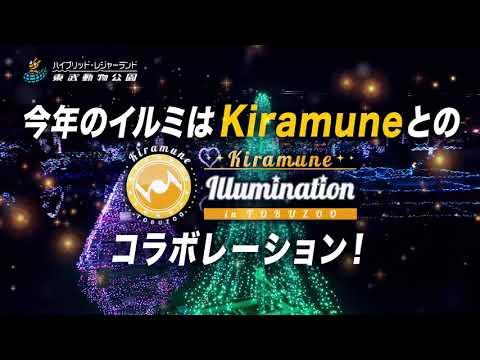 東武動物公園 ウインターイルミネーション2020-2021 30秒CM
