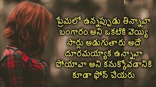Telugu real emotional love Story   #Sureshbojja   Telugu love story   telugu kavithalu  