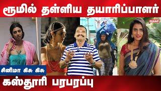 ஆண்ட்ரியா பெயரில் நடந்த பகீர் பணமோசடி! | Bayilvan kisukisu | Cinema kisukisu Kumudam|