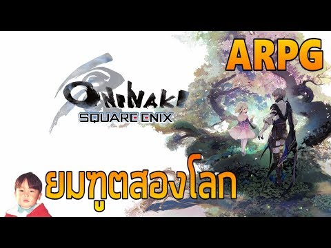 ONINAKI (PC/Console) เกม Action RPG น่าเล่นจาก Square Enix !!