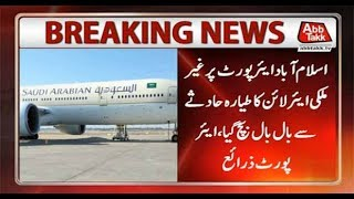 Saudi Airbus Escapes Accident at Islamabad Airport