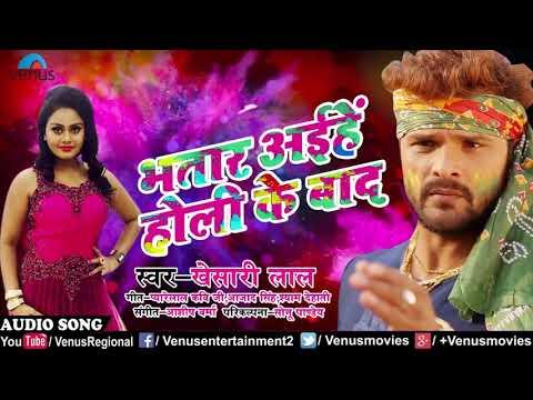 2018 off Bata rahi Holi Ke Baad Khesari Lal Yadav song
