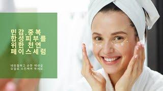 DIY 페이스셜 세럼 [민감, 중복합성 피부]/Face…