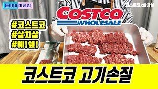 초보 남편의 코스트코 살치살 손질하기!! (feat.진…