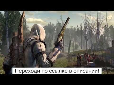 Коды для:  Assassins Creed 3 скачать через торрент бесплатно - Лицензия