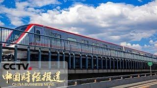 [中国财经报道]北京地铁新机场线一期工程 将与大兴国际机场同步开通  CCTV财经