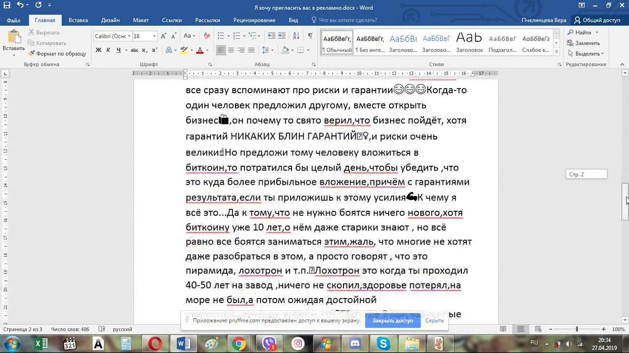 Создание страницы в ENDLESS STREAMS Вера Пчелинцева