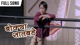 Bokya Satbande - Title Track - Dilip Prabhavalkar, Aryan Narvekar - Marathi Movie