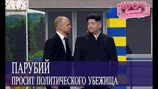 ПАРУБИЙ просит ПОЛИТИЧЕСКОГО УБЕЖИЩА // Шоу Братьев Шумахеров