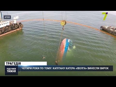 Новости 7 канал Одесса: Чотири роки по тому: капітану катера «Іволга» винесли вирок