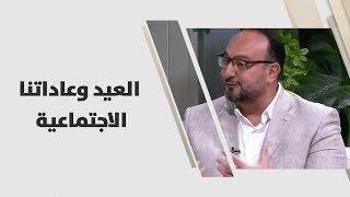 د. يزن عبده - العيد وعاداتنا الاجتماعية