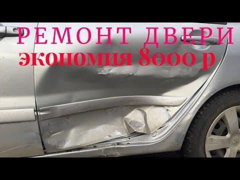 Ремонт двери автомобиля. Экономия восемь тыс.руб.