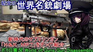 【ボイロ実況】幼女の世界名銃劇場!新時代のサブマシンガン「H&K MP7」をざっくり紹介!【World of Guns: Gun Disassembly】