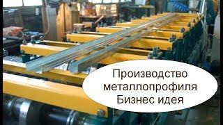 Производство металлопрофиля. Бизнес идея