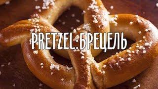 Видео-рецепт: Брецель - немецкий крендель для Октоберфест | Айдиго(, 2016-09-15T07:43:48.000Z)