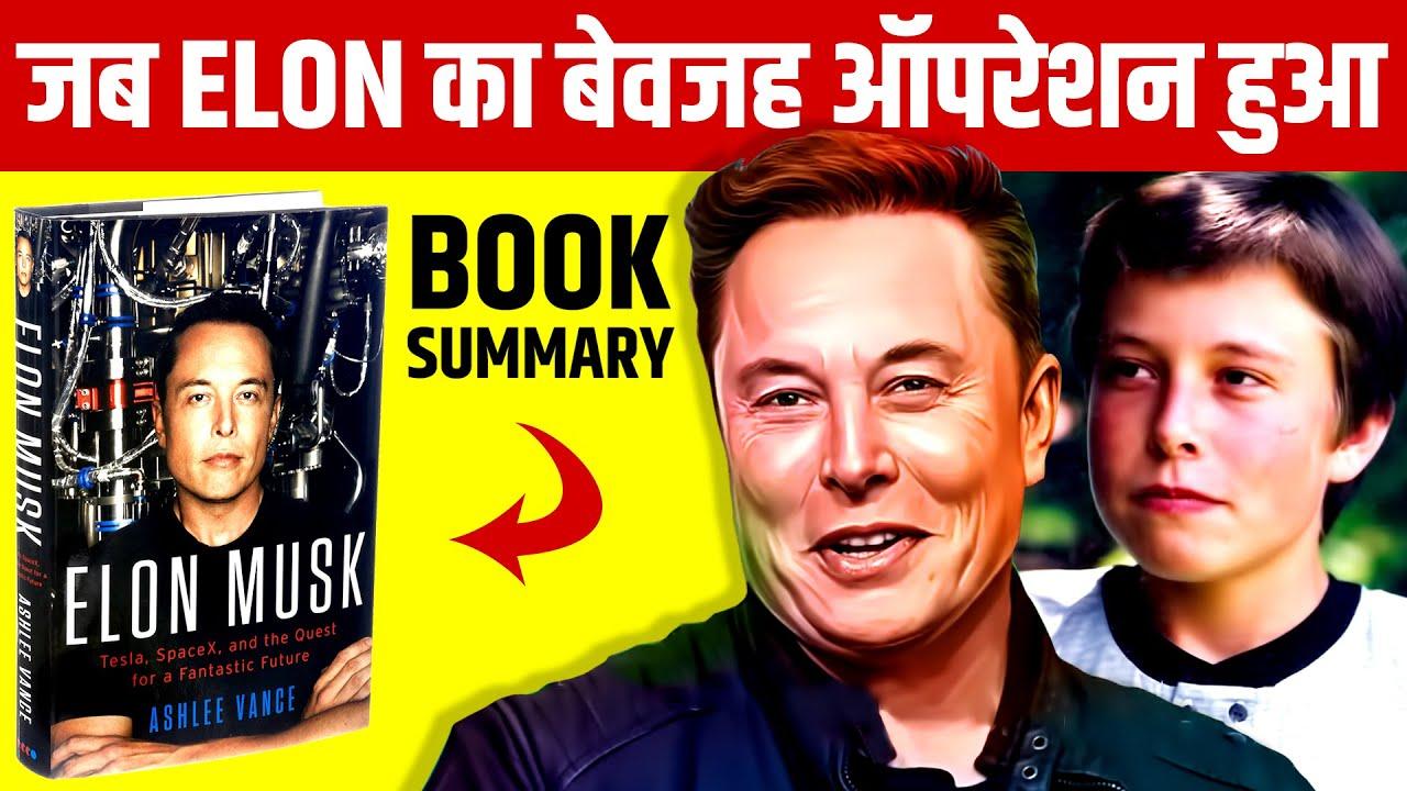 Elon Musk's Story 📘 A Biography by Ashlee Vance [Book Summary] | Live Hindi