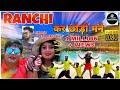 Ranchi kar chhodi mane || रांची कर छोरी मने || Singer-Nitesh Kachhap || ❤️Bunty Sing & Versha Ritu❤️