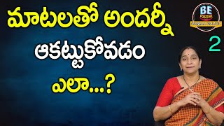 Be Positive with Ramaa Raavi | How to Attract People With Your Communication Skills  | SumanTV Mom