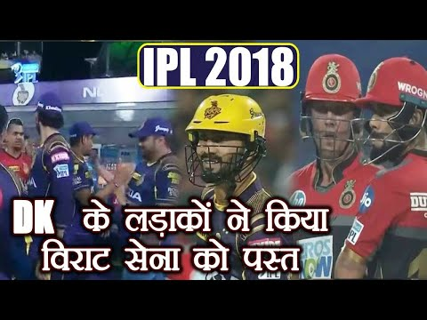 IPL 2018 : Kolkata Knight Riders Beat Royal Challengers Bangalore by 4 wickets | वनइंडिया हिंदी