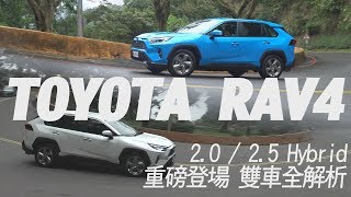 Toyota RAV4  2.0/2.5Hybrid 重磅登場 雙車全解析  - 試駕 廖怡塵 【全民瘋車Bar】【雙廖冠軍】122
