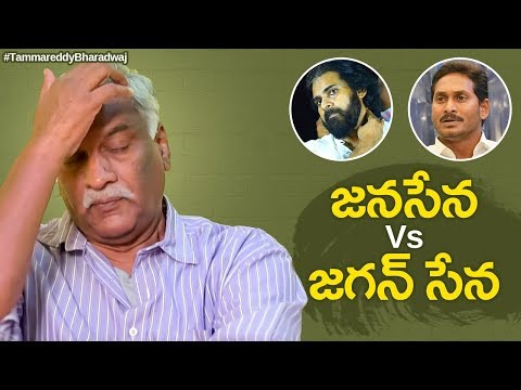 Pawan Kalyan Vs Ys Jagan | War Of Words Between Pawan Kalyan & Jagan | Tammareddy Bharadwaj