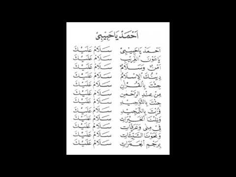Ahmad ya habibi 2 limited edition KH  Ule
