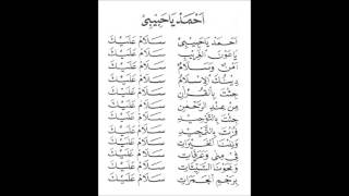 Ahmad ya habibi 2 limited edition KH  Ule Mp3