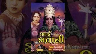Aai Bhawani | K.R. Vijaya, Vinayaprasad | Full Marathi Movie
