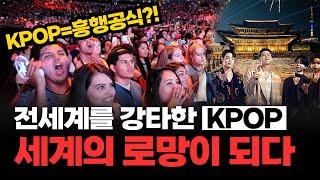한국문화 K-POP 세계의 로망이 되다!