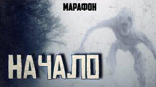 МУН. МАРАФОН (Начало)