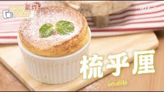 氣炸鍋梳乎厘 Airfryer soufflé