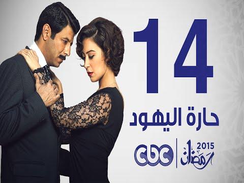 مسلسل حارة اليهود الحلقة 14 كاملة HD 720p / مشاهدة اون لاين