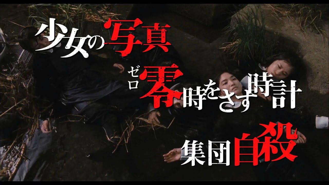 Fatal Frame - Teaser (映畫『劇場版 零~ゼロ~』特報1) - YouTube